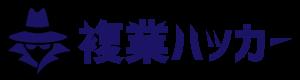 複業ハッカー