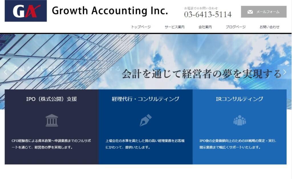 株式会社グロースアカウンティング_CFO代行