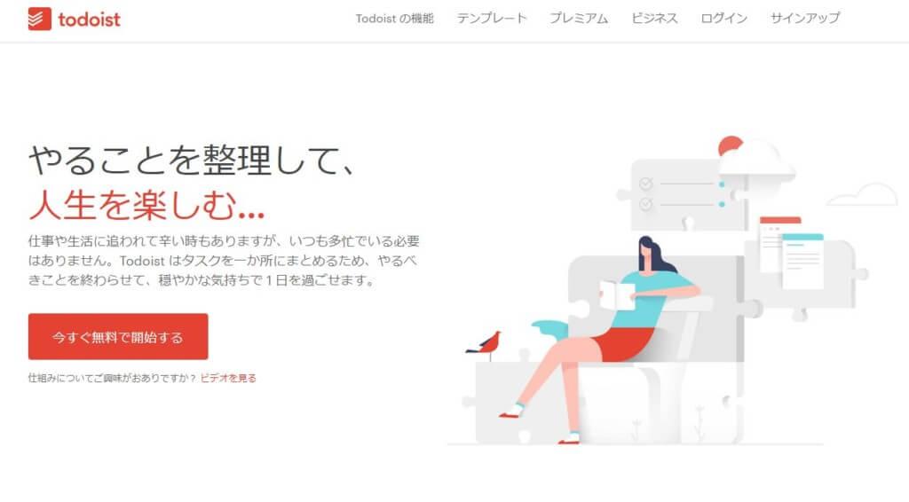 Todoist – 最高の ToDo リスト&タスク管理アプリ