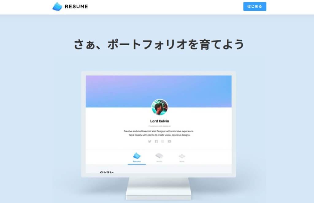 RESUME(レジュメ)| 全ての人のためのWebポートフォリオサービス
