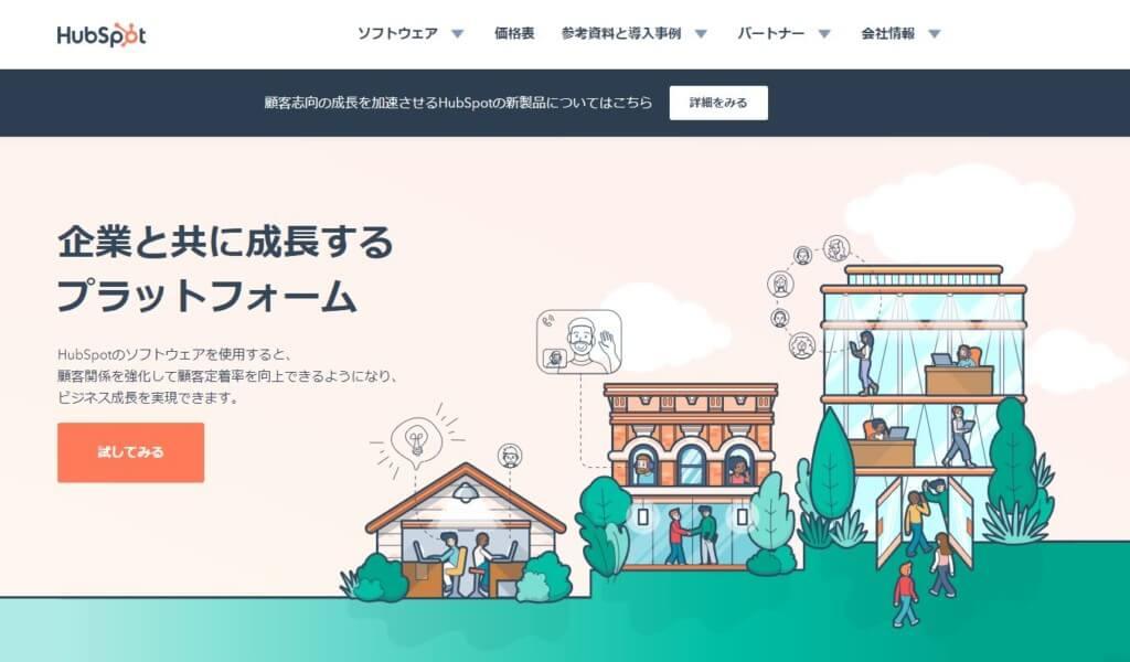 HubSpot | インバウンドマーケティング&セールスソフトウェア