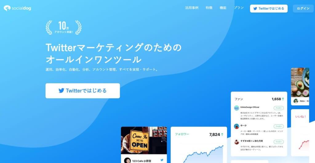 SocialDog - スマートで効率的な Twitter アカウント運用ツール